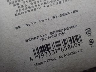 P2080506.JPG