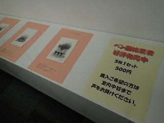 P2241070.JPG
