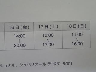 P5291762.JPG